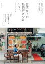 台湾女子の 私的行きつけリスト