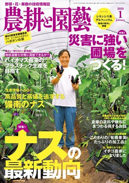農耕と園芸 2019年1月号