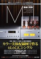 MJ無線と実験 2019年2月号