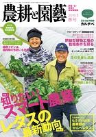 農耕と園芸 2019年春号