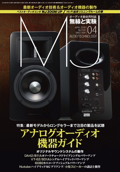 MJ無線と実験 2019年4月号