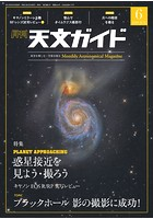 天文ガイド 2019年6月号