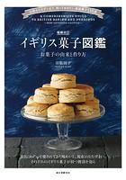 増補改訂 イギリス菓子図鑑 お菓子の由来と作り方