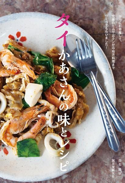 タイかあさんの味とレシピ