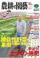 農耕と園芸 2019年夏号