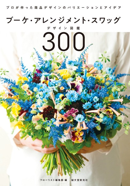 ブーケ・アレンジメント・スワッグデザイン図鑑300