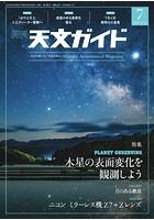 天文ガイド 2019年7月号