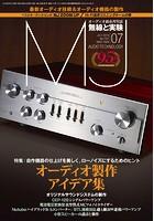 MJ無線と実験 2019年7月号