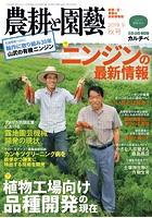 農耕と園芸 2019年秋号