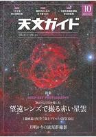 天文ガイド 2019年10月号