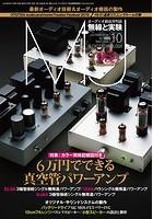 MJ無線と実験