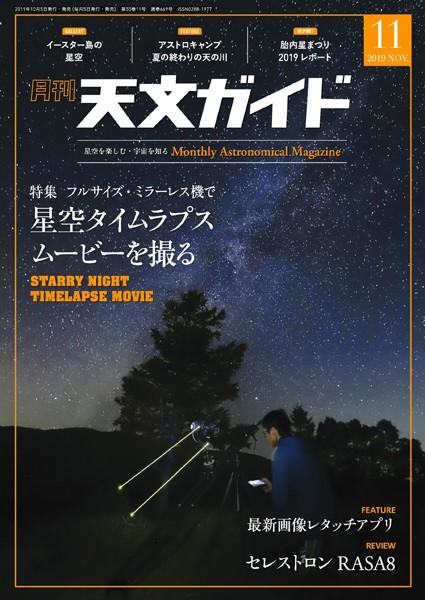 天文ガイド 2019年11月号
