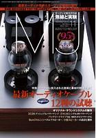 MJ無線と実験 2019年11月号
