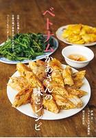 ベトナムかあさんの味とレシピ