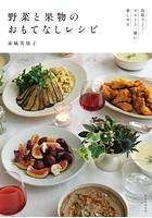 野菜と果物のおもてなしレシピ