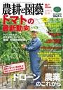農耕と園芸 2019年冬号