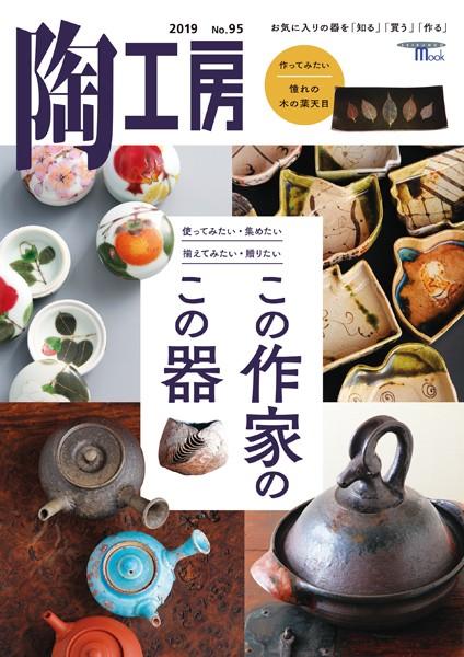 陶工房 No.95