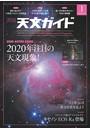 天文ガイド 2020年1月号