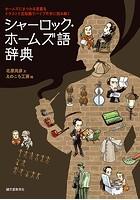 シャーロック・ホームズ語辞典