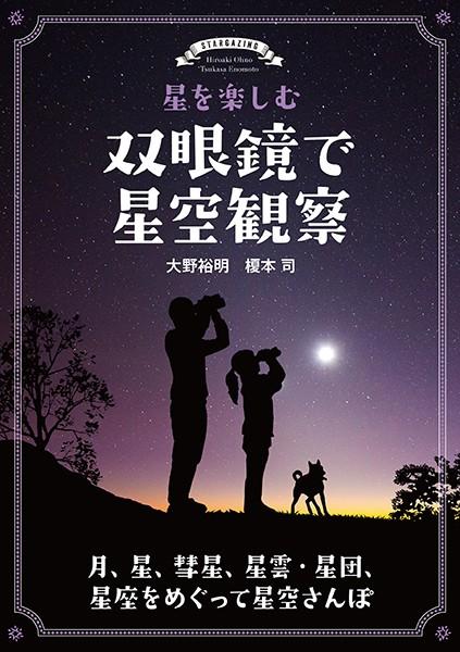 星を楽しむ 双眼鏡で星空観察