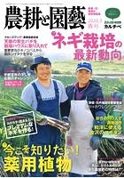 農耕と園芸 2020年春号