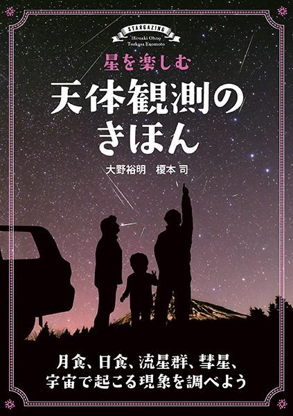 星を楽しむ 天体観測のきほん