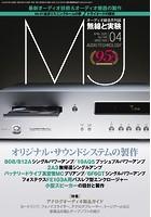 MJ無線と実験 2020年4月号