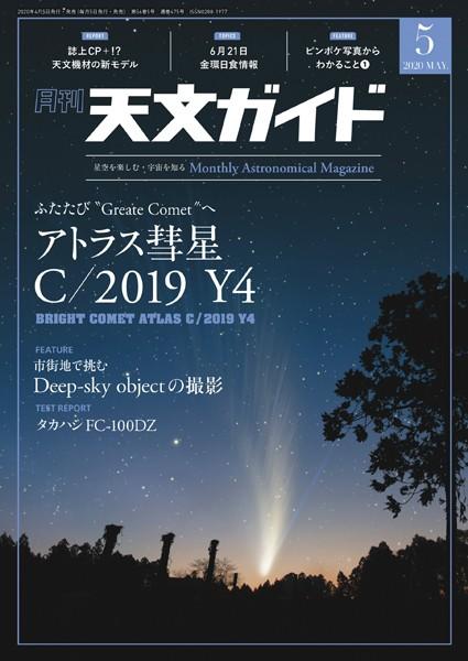 天文ガイド 2020年5月号