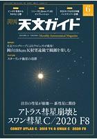天文ガイド 2020年6月号