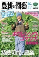 農耕と園芸 2020年夏号