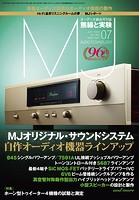 MJ無線と実験 2020年7月号