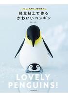 軽量粘土で作る かわいいペンギン