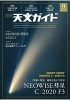 天文ガイド 2020年9月号