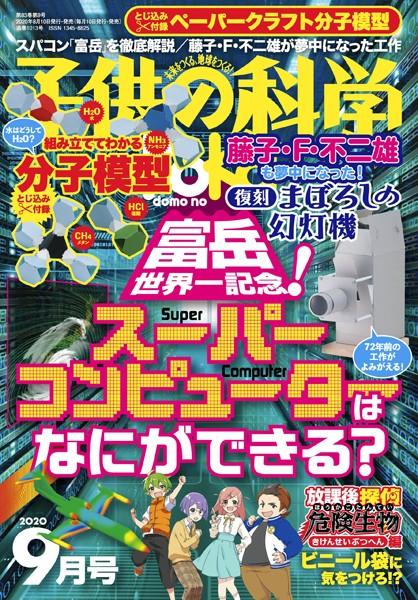 子供の科学 2020年9月号