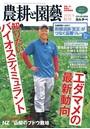 農耕と園芸 2020年秋号