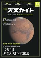 天文ガイド 2020年10月号