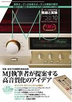 MJ無線と実験 2020年10月号