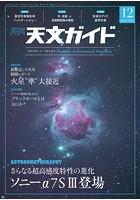 天文ガイド 2020年12月号