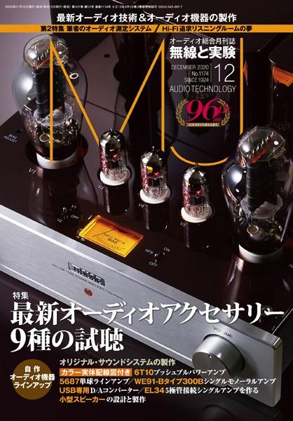 MJ無線と実験 2020年12月号