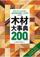新版・原色 木材大事典200種