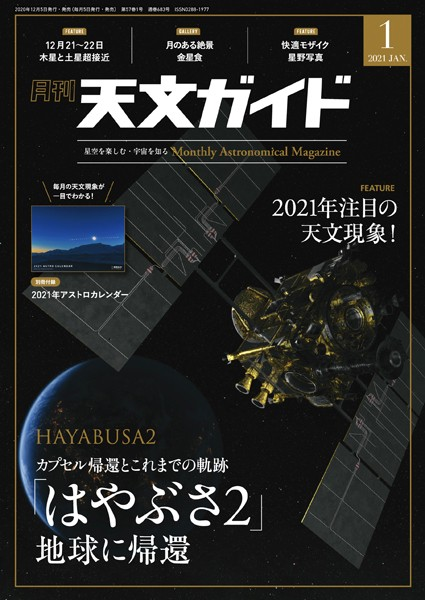 天文ガイド 2021年1月号