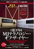 MJ無線と実験 2021年1月号