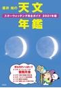 藤井 旭の天文年鑑 2021年版