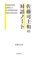佐藤可士和の対話ノート
