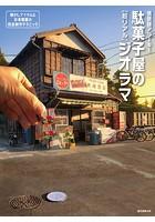 駄菓子屋の[超リアル]ジオラマ