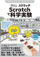 理科がもっとおもしろくなる Scratchで科学実験