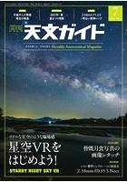天文ガイド 2021年7月号