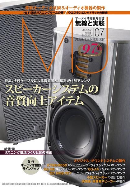 MJ無線と実験 2021年7月号
