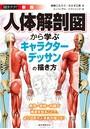 新版 人体解剖図から学ぶキャラクターデッサンの描き方 筋肉・骨格・内臓の構造を知ることで、より自然な人体画が描ける!