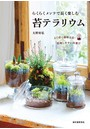 らくらくメンテで長く楽しむ 苔テラリウム よく育つ栽培方法・管理しやすい苔選び